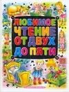 Муравьева О. - Любимое чтение от двух до пяти' обложка книги