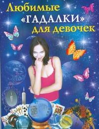 """Любимые """"гадалки"""" для девочек Истомина Н."""