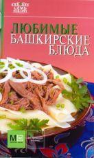 Любимые башкирские блюда