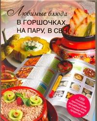 Любимые блюда в горшочках, на пару, в СВЧ Маринова Г.Г.