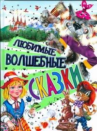 Любимые волшебные сказки Георгиев Галин