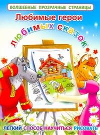 Рахманов А.В. Любимые герои любимых сказок суперраскраска герои любимых сказок