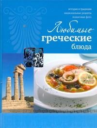 Любимые греческие блюда - фото 1
