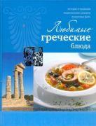 Ройтенберг И.Г. - Любимые греческие блюда' обложка книги