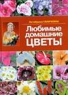 Ганичкина О.А. - Любимые домашние цветы обложка книги