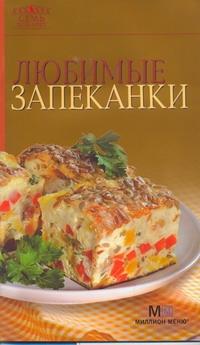 Любимые запеканки Гончарова Э.