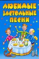 Селиванов А.А. - Любимые застольные песни' обложка книги