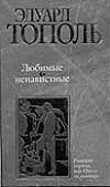 Любимые и ненавистные. Кн.3. Московский полет Тополь Э.В.