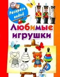 Любимые игрушки Двинина Л.В.