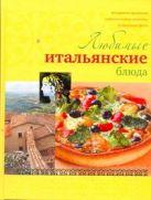 Ройтенберг И.Г. - Любимые итальянские блюда (Курбацких)' обложка книги