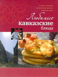 Любимые кавказские блюда - фото 1