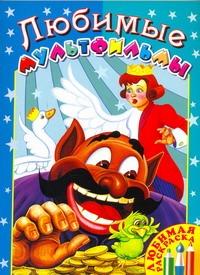 Любимые мультфильмы