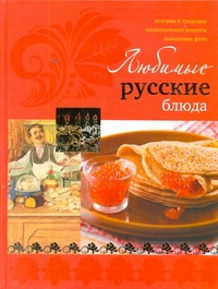 Любимые русские блюда Ройтенберг И.Г.