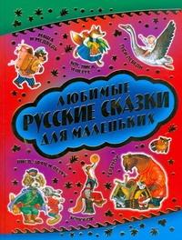 Любимые русские сказки для самых маленьких