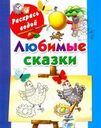 Любимые сказки Двинина Л.В.