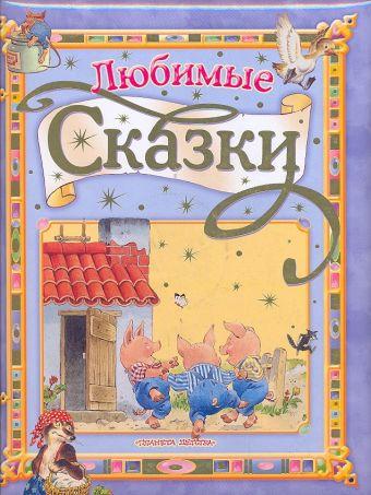 Любимые сказки Тарловский М.