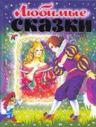 Лемко Д. - Любимые сказки' обложка книги