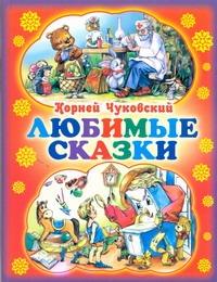 Любимые сказки Чуковский К.И.