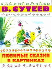 Любимые сказки в картинках Сутеев В.Г.