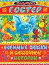 Любимые сказки и сказочные истории Остер Г. Б.