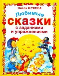 Любимые сказки с заданиями и упражнениями Жукова О.С.