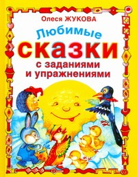 Жукова О.С. - Любимые сказки с заданиями и упражнениями обложка книги