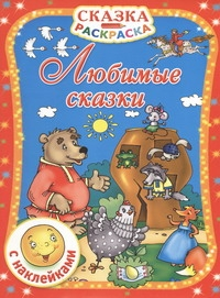 Любимые сказки. С наклейками Дмитриева В.Г.