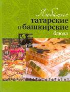 Першина С.Е. - Любимые татарские и башкирские блюда' обложка книги