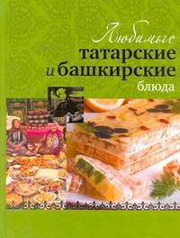 Любимые татарские и башкирские блюда Першина С.Е.