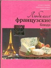 Любимые французские блюда Ройтенберг И.Г.