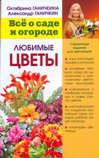 Любимые цветы Ганичкина О.