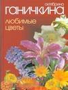 Любимые цветы Ганичкина О.А.