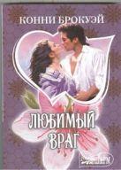 Брокуэй К. - Любимый враг' обложка книги