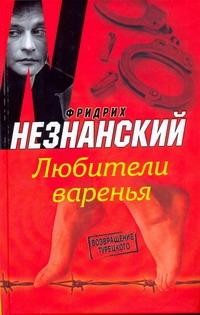 Любители варенья Незнанский Ф.Е.