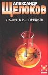 Щелоков А.А. - Любить и... предать' обложка книги