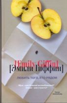 Гиффин Эмили - Любить того, кто рядом' обложка книги