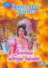 Хантер Д. - Любовная история виконта' обложка книги