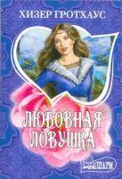 Гротхаус Хизер - Любовная ловушка' обложка книги
