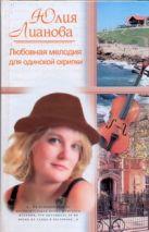 Лианова Юлия - Любовная мелодия для одинокой скрипки' обложка книги