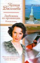 Васильева Ксения - Любовник из провинции. Наваждение' обложка книги