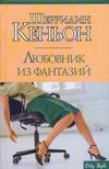 Кеньон Шеррилин - Любовник из фантазий' обложка книги