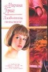 Григ М. - Любовник поневоле' обложка книги