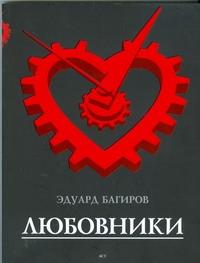 Любовники Багиров Э.И.