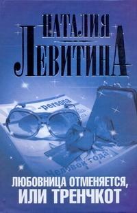 Наталия Левитина - Любовница отменяется, или Тренчкот обложка книги
