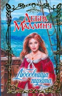 Маллинз Д. - Любовница пирата обложка книги