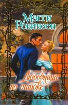 Робинсон М. - Любовница по ошибке' обложка книги