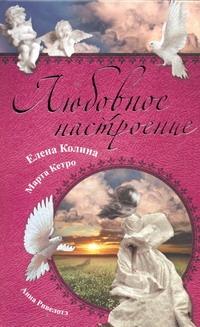 Колина Е. Любовное настроение ривелотэ а книга блаженств