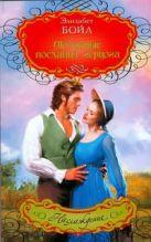 Бойл Э. - Любовные послания герцога' обложка книги