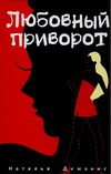 Диманис Н. - Любовный приворот' обложка книги