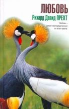 Прехт Рихард Давид - Любовь' обложка книги